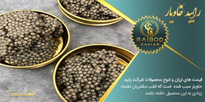 مرکز خرید و فروش انواع خاویار ایرانی