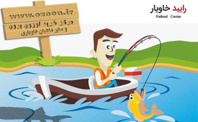 فروشگاه اینترنتی ماهی اوزون برون