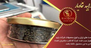 فروش خاویار اصل در ایران
