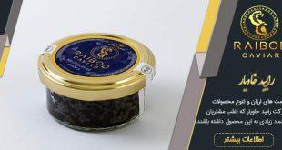 برند خاویار ایرانی در بازار جهانی با قیمت مناسب