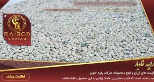 قیمت خاویار در ایران