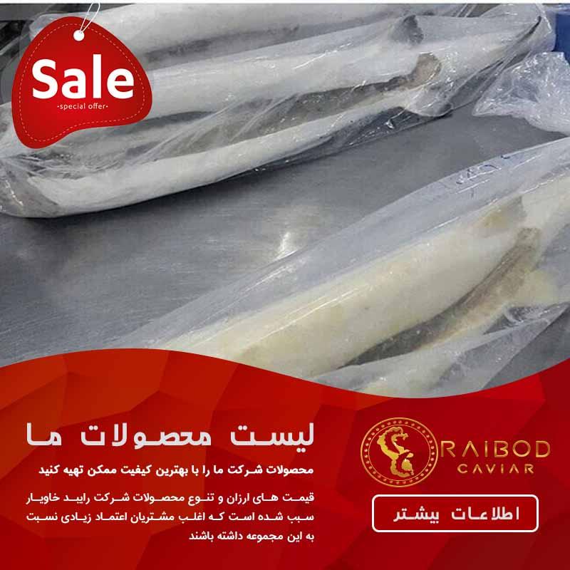 فروش ماهی خاویار در اردبیل