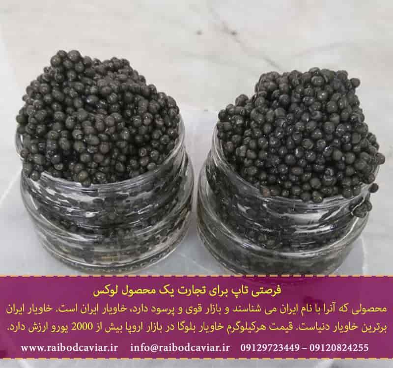 قیمت خاویار در ایران چقدر است