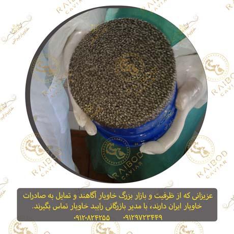 فروش خاویار در اصفهان