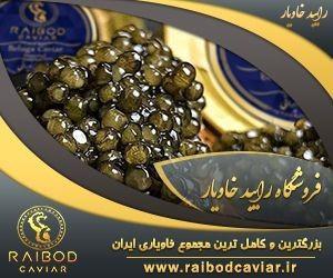 فروشگاه خاویار ایران