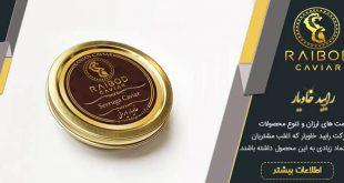 قیمت روز انواع خاویار در بازار ایران