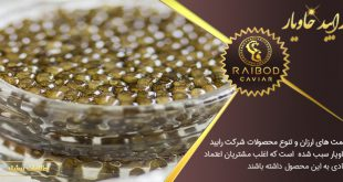 فروش خاویار الماس با قیمت مناسب